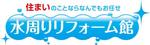 logo_mizumawari-reformkan.jpg